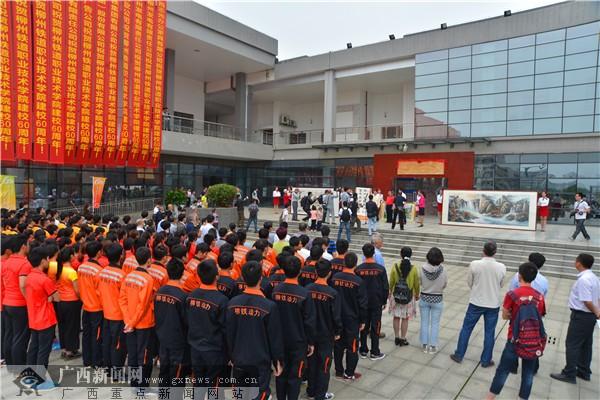 四大校外合作机构及校史馆揭牌 为柳铁职院60周年校庆添彩