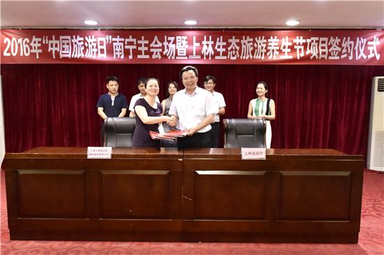 """上林县举行""""5.19""""养生节项目签约仪式"""