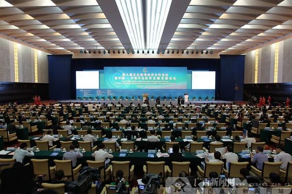 第九届泛北部湾经济合作论坛在广西南宁开幕(图)