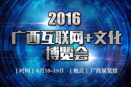 """广西""""互联网+文化""""博览会于6月18-19日举行"""