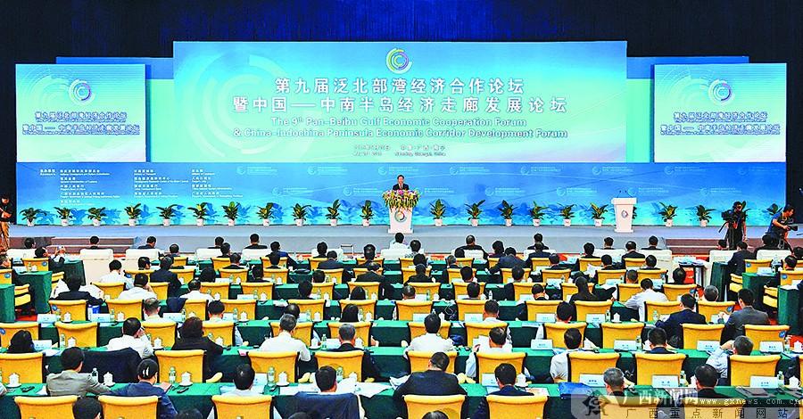 第九届泛北部湾经济合作论坛