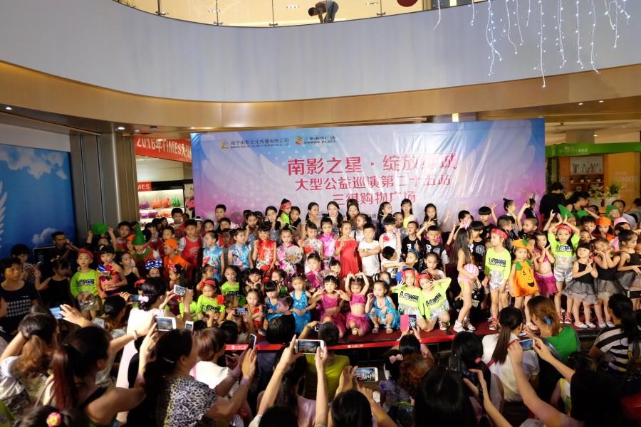 童星耀南宁 南影之星第25站公益巡演欢乐开场