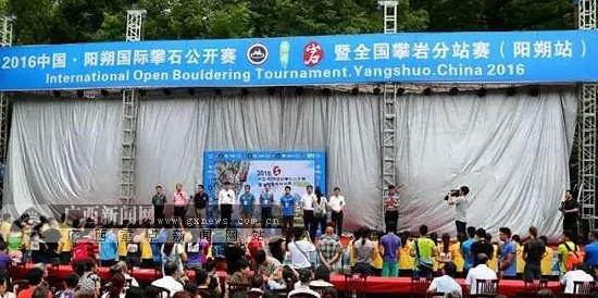 2016中国·阳朔国际攀石公开赛落幕 赛事亮点多
