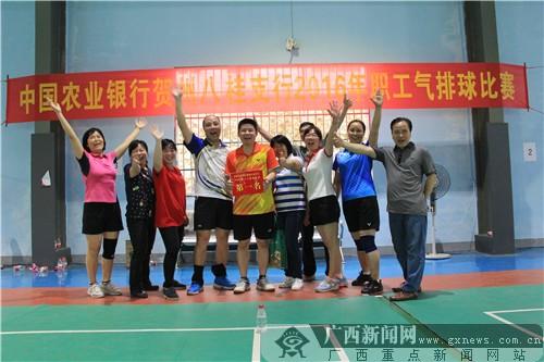 农行八桂支行举行2016年职工气排球比赛-广西新闻网