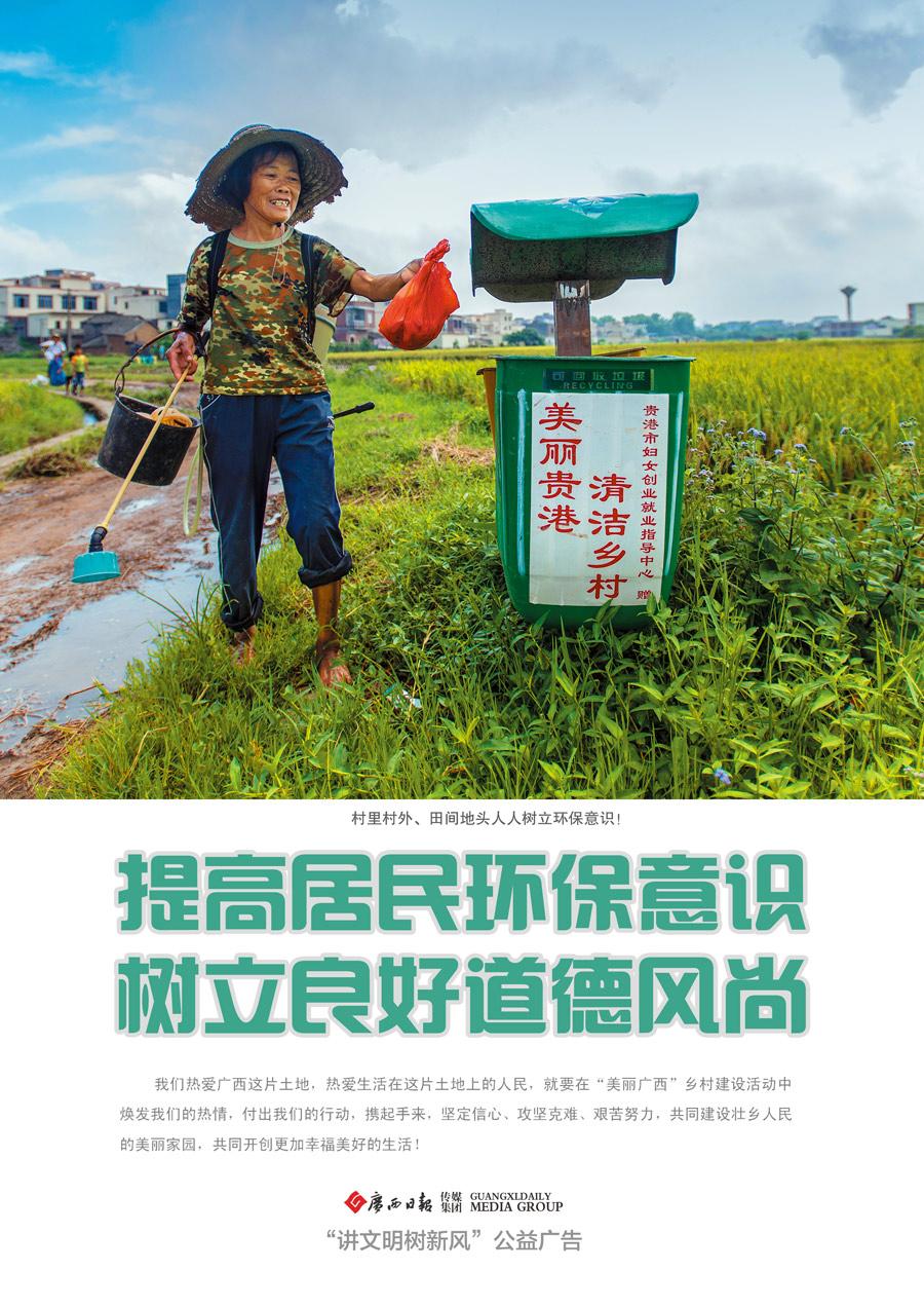 生态乡村公益广告―垃圾收集篇