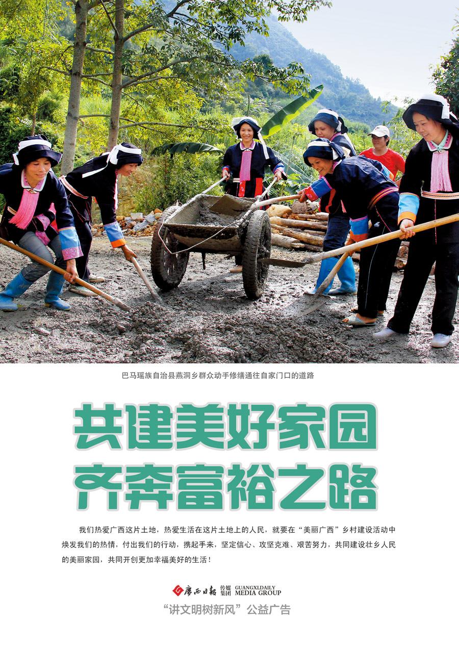 生态乡村公益广告―修路篇