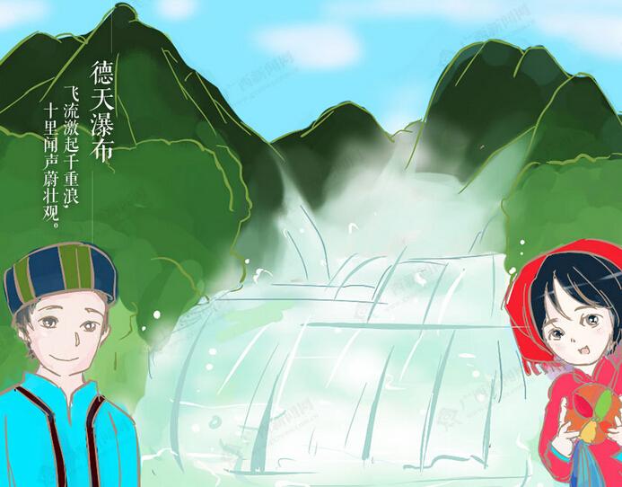 [新桂漫画]我自豪,我为广西代言