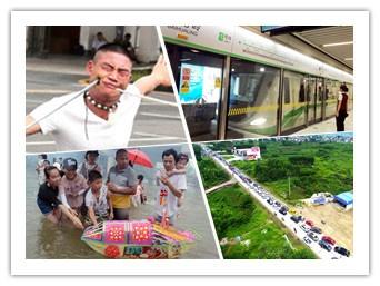 11日焦点图:地铁1号线顺利经过曾内涝的百花岭站