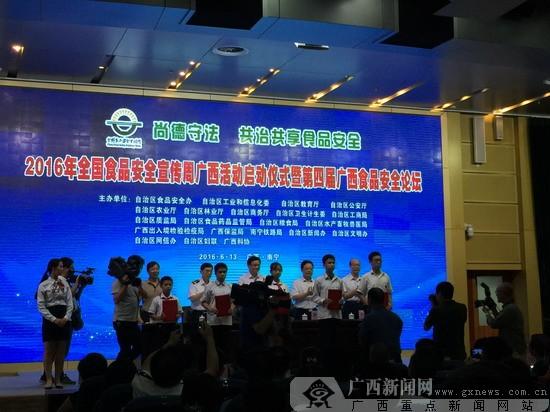 共治才能共享 广西21个部门携手筑起食品安全防线