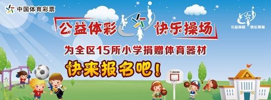 """2016""""公益体彩 快乐操场""""活动报名启动"""