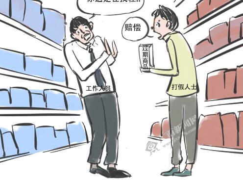 """[新桂漫画]""""职业打假""""是""""找茬""""?"""