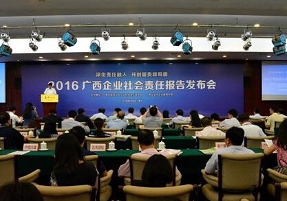 2016广西企业社会责任报告发布会8日在南宁召开