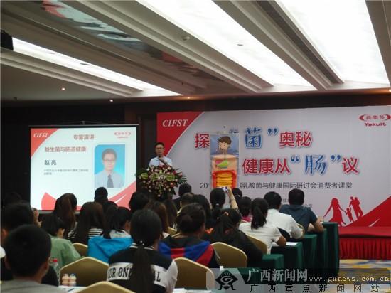 中国食品科学技术学会携手养乐多共拓健康新思路