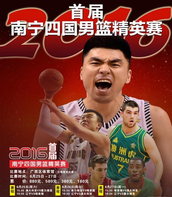 写在南宁・四国男篮精英赛开赛前:现场看球的精彩