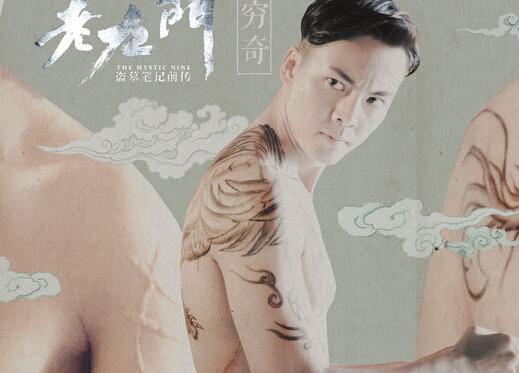陈伟霆裸背穷奇纹身显真容
