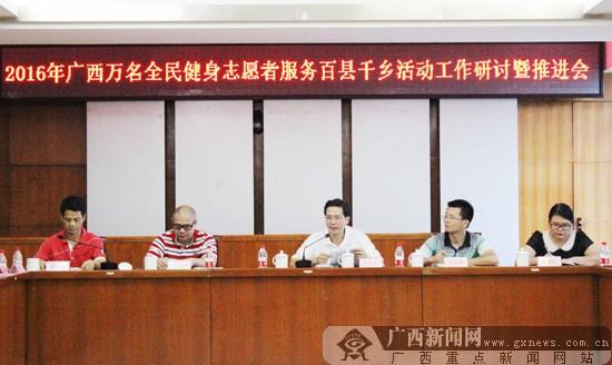 广西万名全民健身志愿者活动:报名延长至7月10日