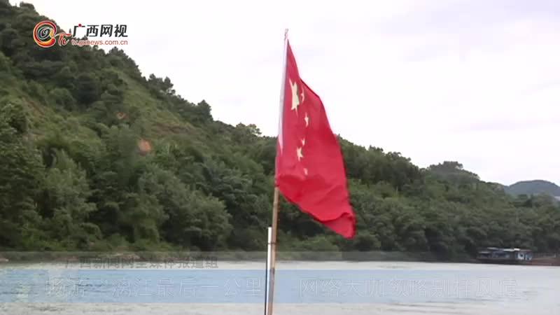 """畅游""""漓江最后一公里""""+网络大咖领略别样风情"""