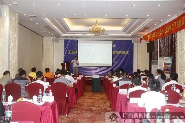 工业4.0下的物联网人才培养创新模式在南宁举行