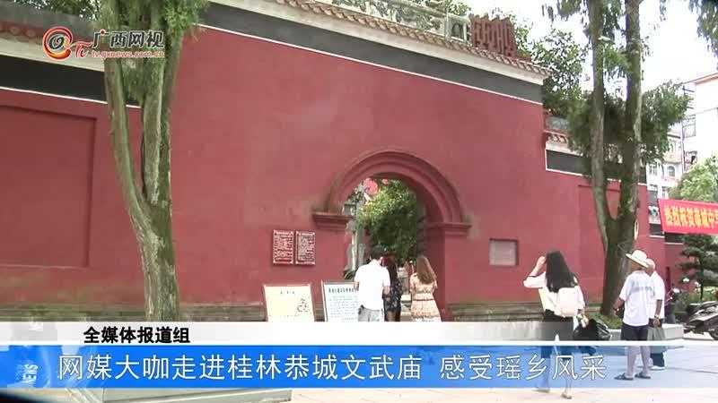 网媒大咖走进桂林恭城文武庙+感受瑶乡风采