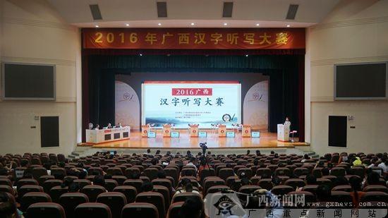 2016年广正西明升娱乐场落幕 南宁市代表队夺冠