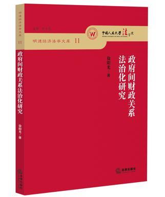 《政府间财政关系法治化研究》