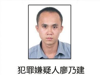 公安部A级通缉人员廖乃建在广西落网 诈骗1250万
