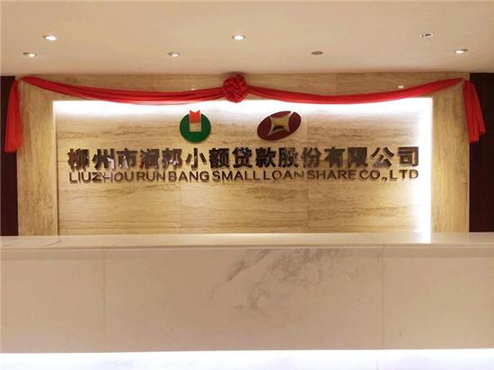 柳州市润邦小额贷款股份有限公司