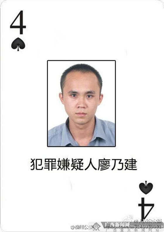 15日焦点图:A级通缉人员廖乃建落网 诈骗1250万