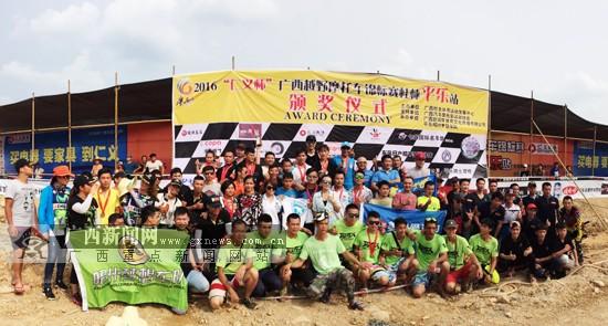 2016年广西越野摩托车锦标赛首站在平乐完美收官