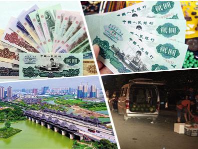 """7月18日焦点图:""""绿背水印""""一角钞 每张起码3万元"""