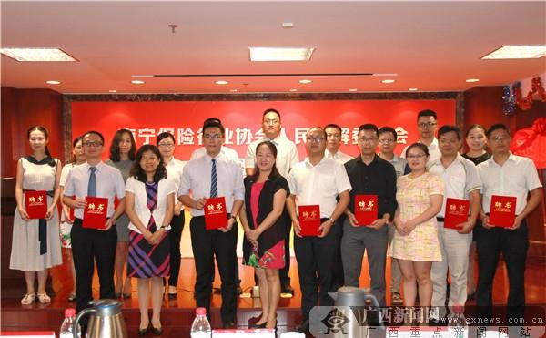 南宁保险行业协会人民调解委员会成立(图)