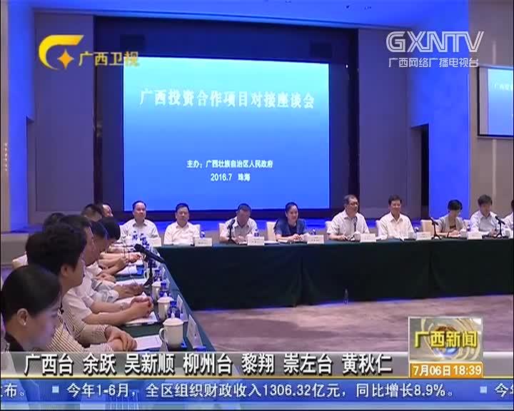 广西投资合作项目对接座谈会在珠海举行