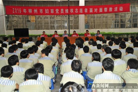 巾帼志愿者服务队到广西女子监狱开展帮教活动