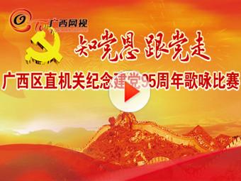 广西区直机关纪念建党95周年歌咏比赛