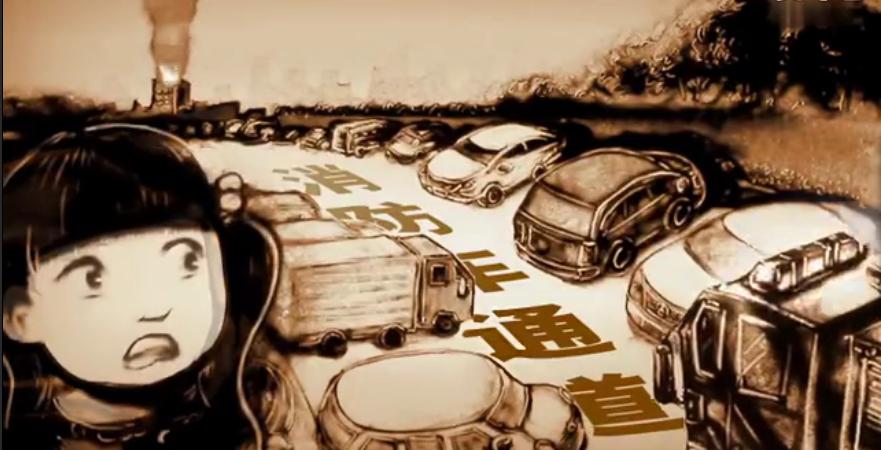 沙画消防公益广告:生命通道