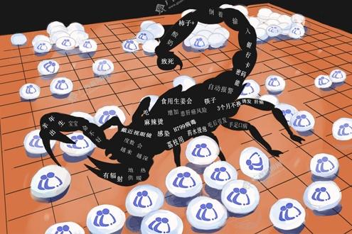 [漫画]中国好网民――有守法的行为习惯(不传播谣言并制止其蔓延)