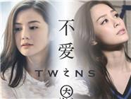Twins《不爱之恩》