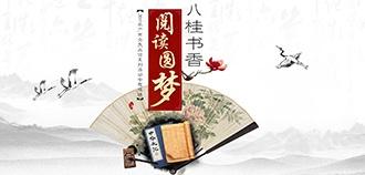 八桂书香 阅读圆梦