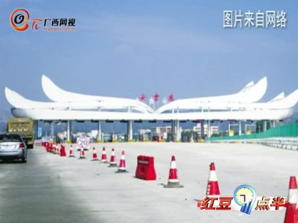 南宁4个新收费站31日将启用