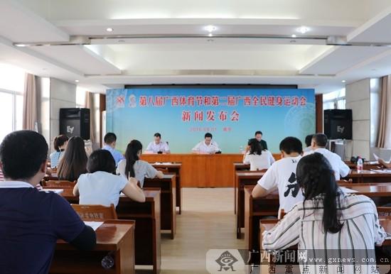 第八届广西体育节将于8月8日举行 共300余项活动