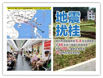 """1日焦点:台风""""妮妲""""东面袭来 广西发布双黄色预警"""