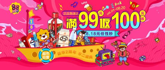 """苏宁易购超市成立两周年 """"不二盛典""""购物更省钱"""