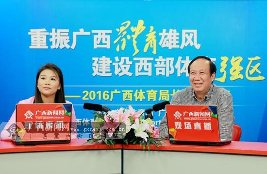 [访谈]广西体育局副局长谢强解读广西体育发展