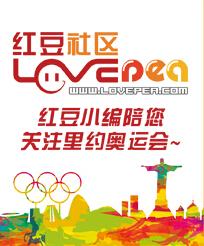 话题:里约奥运最全观战指南,中国军团夺金点看这里