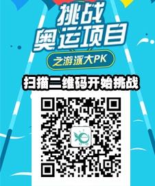 小游戏:挑战奥运项目之游泳大PK