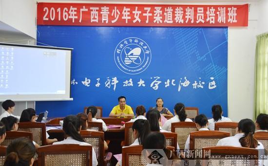 广西青少年女子柔道锦标赛今在北海举行 16日结束