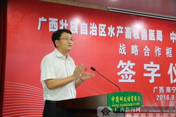 邮储银行广西区分行50亿元支持广西水产畜牧行业发展