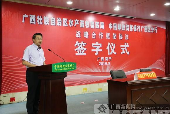 曾皓)8月12日上午,邮储银行广西区分行与自治区水产畜牧兽医局在南宁