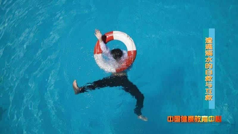 遭遇溺水的自救与互救
