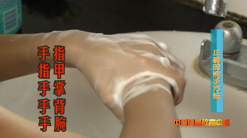 正确的洗手方法